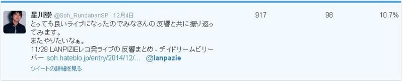 f:id:sohhoshikawa:20141211020042j:plain