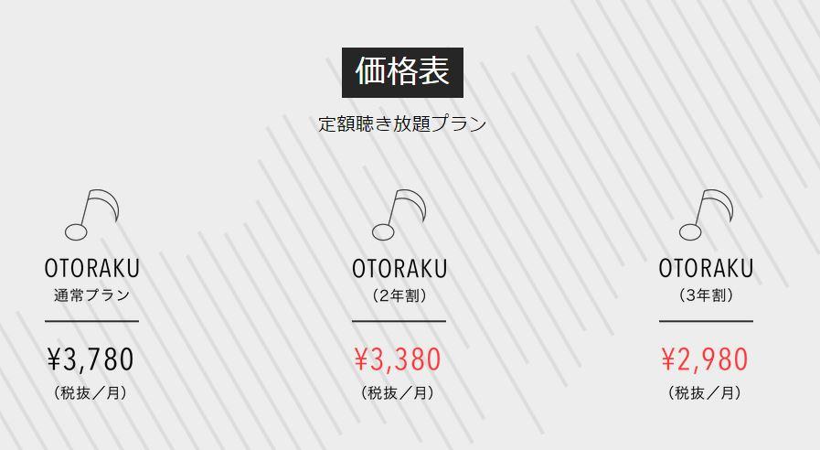 OTORAKU料金プラン