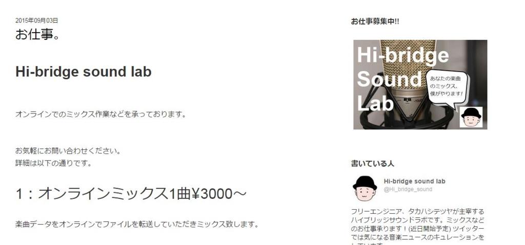 f:id:sohhoshikawa:20150911104850j:plain