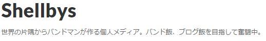 f:id:sohhoshikawa:20150921084705j:plain