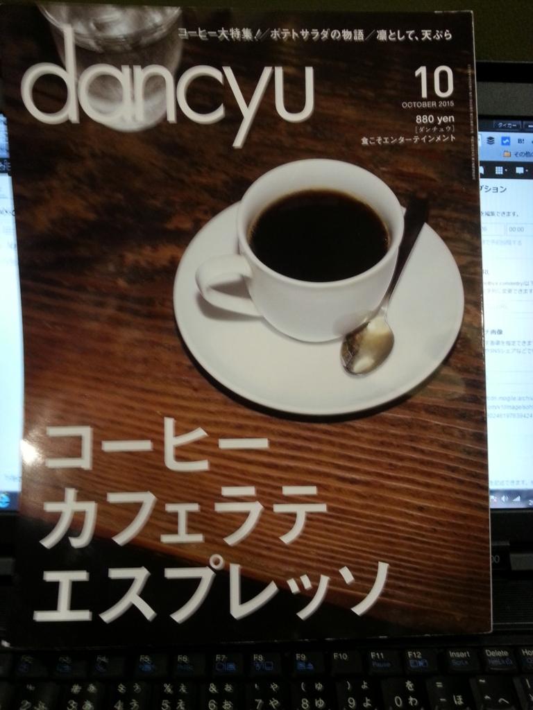 コーヒー特集のdanchu