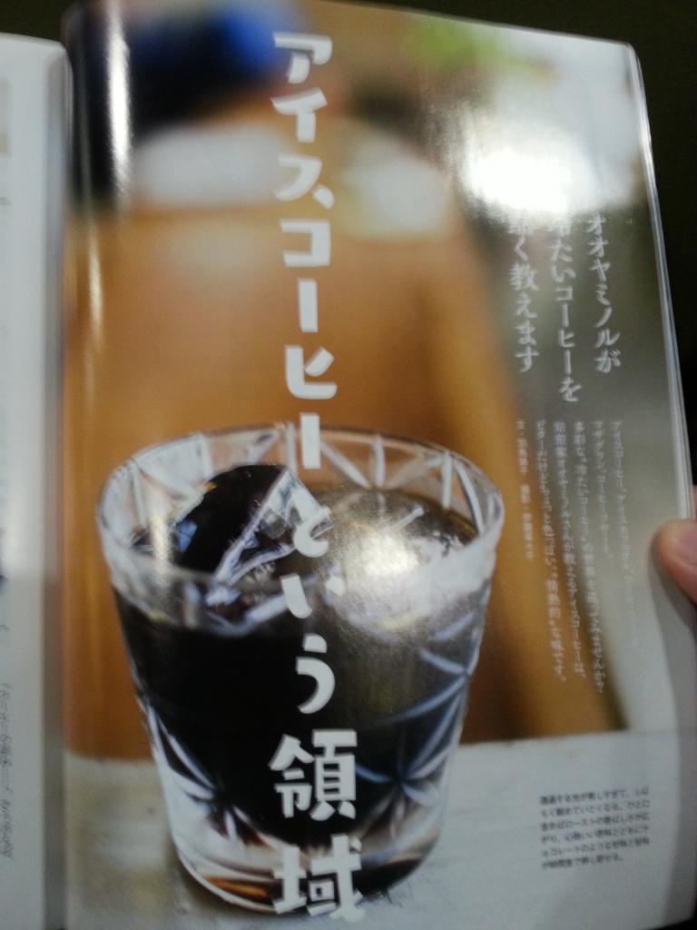 danchu、アイスコーヒーについてのページ