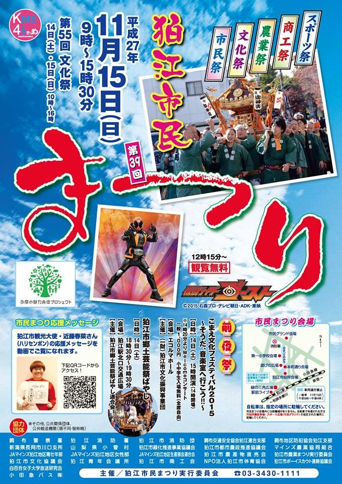 f:id:sohhoshikawa:20151102181037j:plain