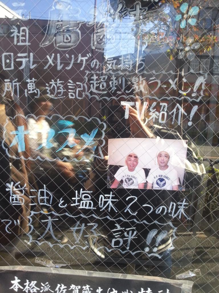 f:id:sohhoshikawa:20151105182814j:plain