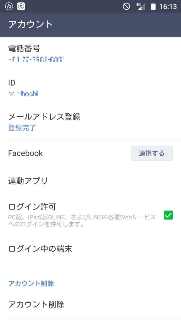 f:id:sohhoshikawa:20160109164409j:plain