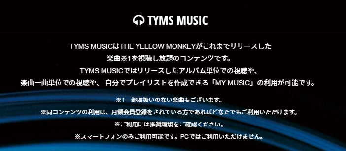 TYMS MUSIC