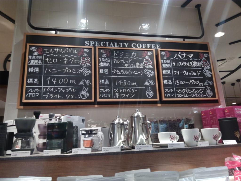 CAFE LEXCELの豆一覧