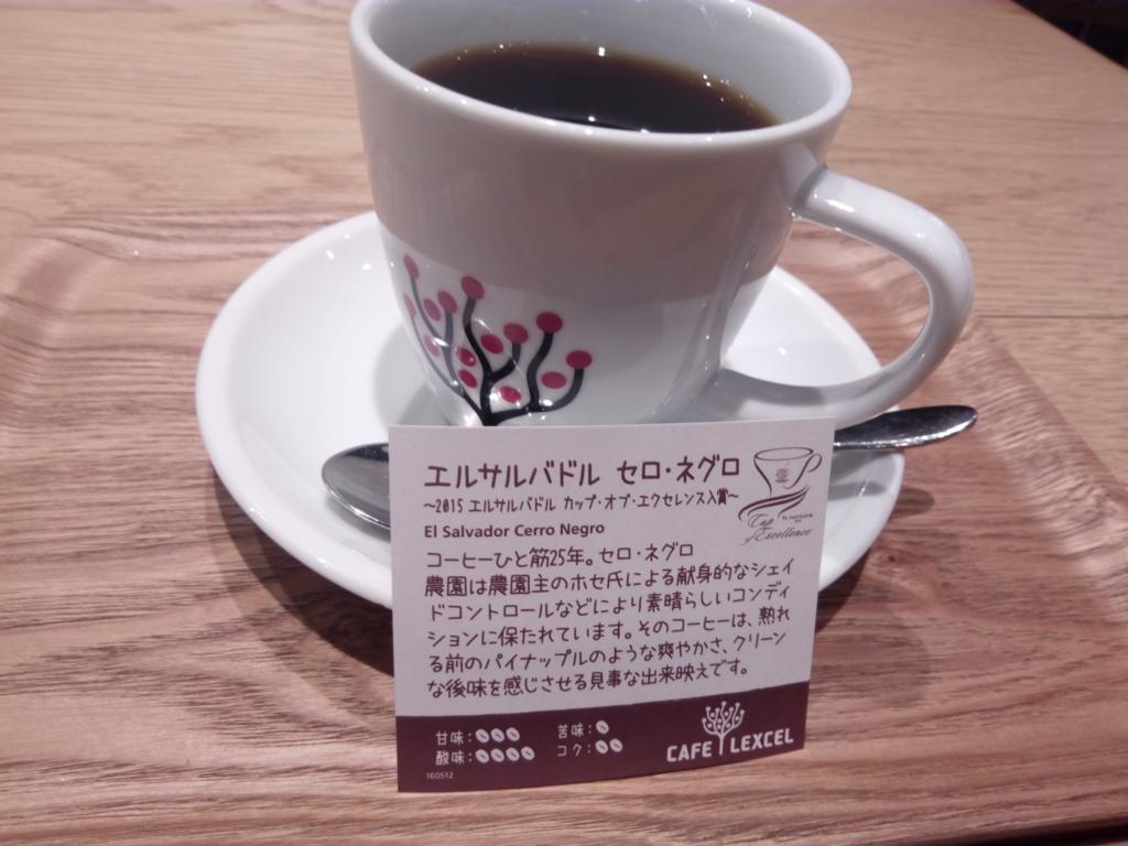 エルサルバドルのコーヒー