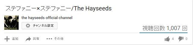 ヘイシーズの動画が1000突破
