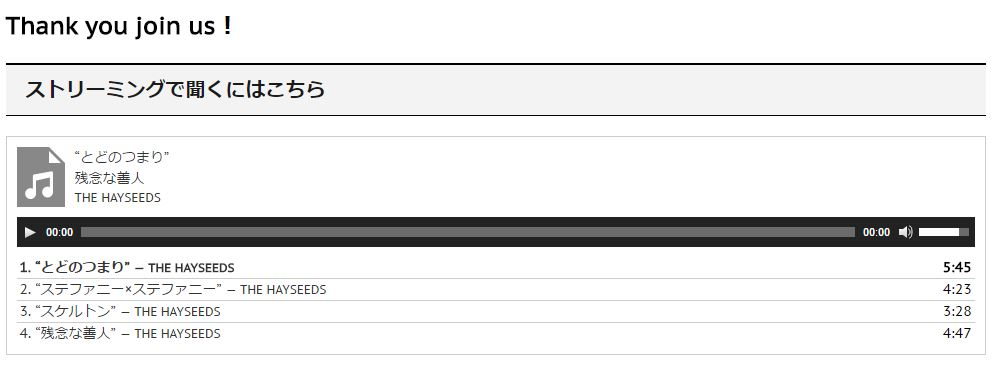 ヘイシーズのホームページのストリーミング画面