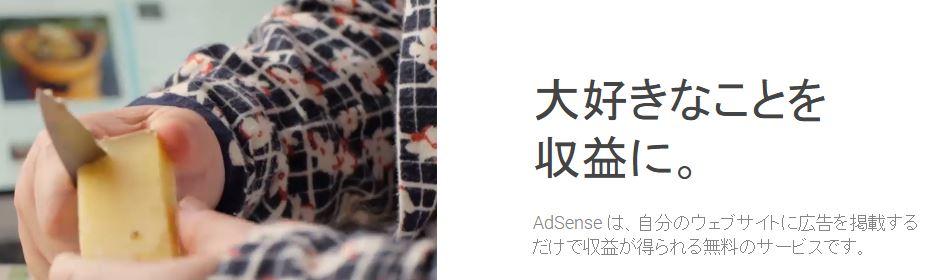 adsence