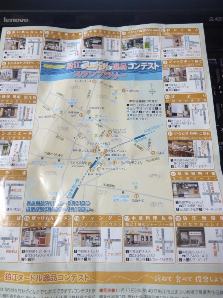 f:id:sohhoshikawa:20160706110839j:plain