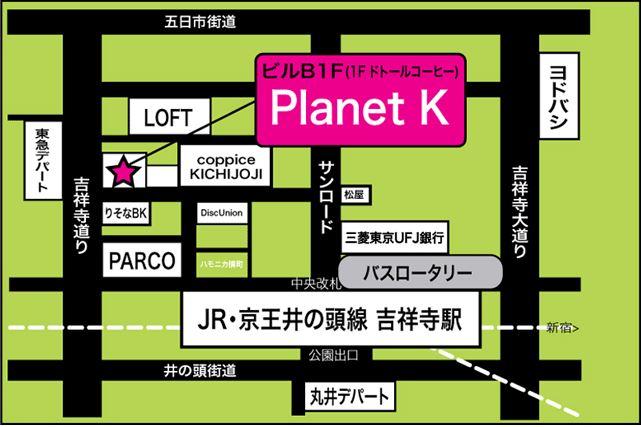 吉祥寺プラネットKへのアクセス