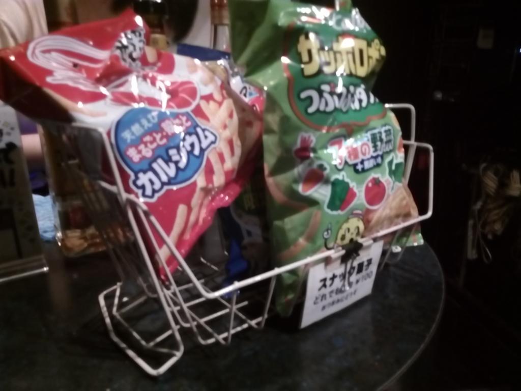 吉祥寺PLANET Kで売ってるスナック菓子
