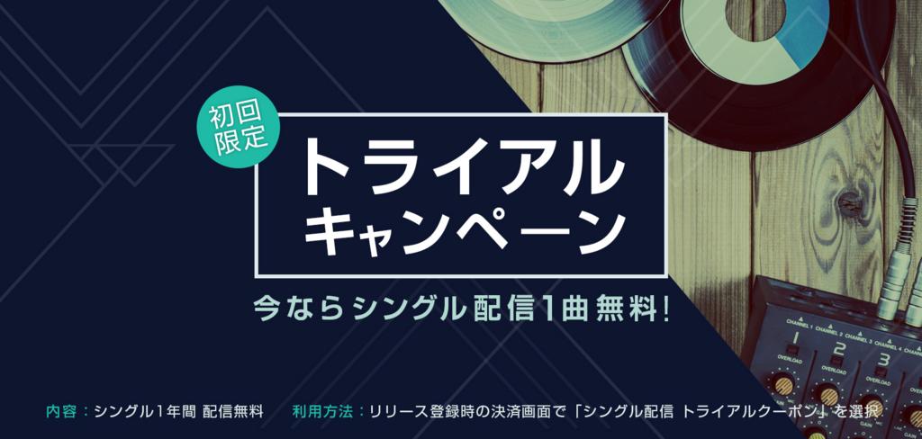 TUNCORE JAPANのトライアルキャンペーン