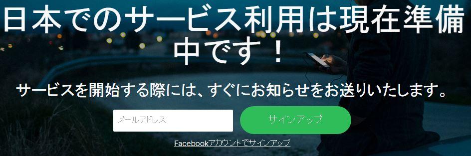 spotify japan