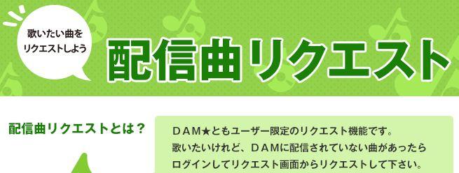 DAM★ともカラオケ配信リクエスト