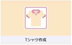BASEのオリジナルTシャツ作成機能