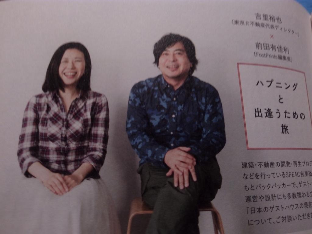 古里裕也さんと前田有佳利さんの対談