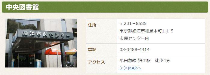 狛江市中央図書館