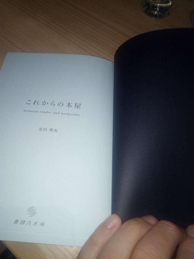 これからの本屋の最初のページ