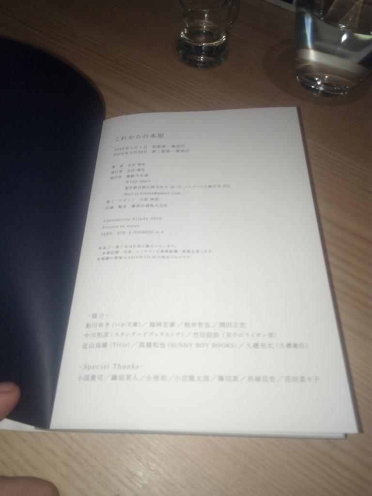 これからの本屋の最後のページ