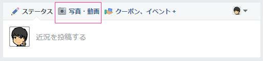 Facebookに音楽を投稿する方法2