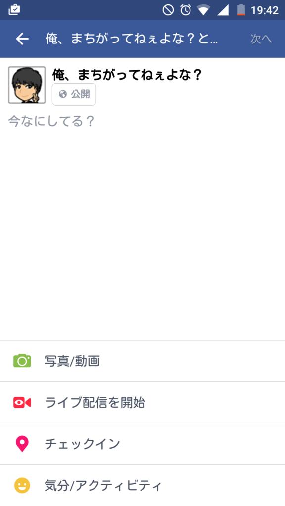 Facebookでスマホから音楽を配信する方法
