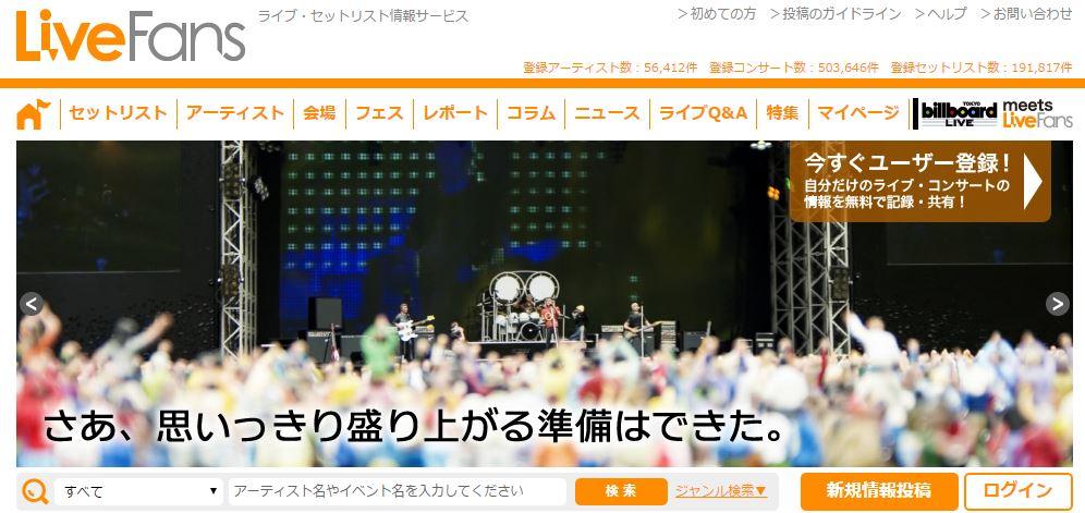 live fans