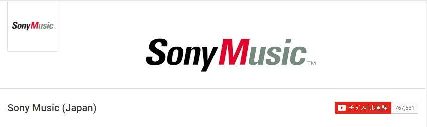 ソニーミュージックのYouTubeチャンネル