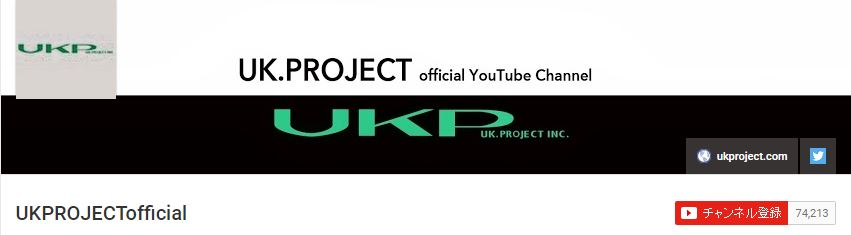 UKprojectのYouTubeチャンネル