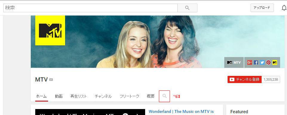 YouTubeチャンネル内検索のやり方