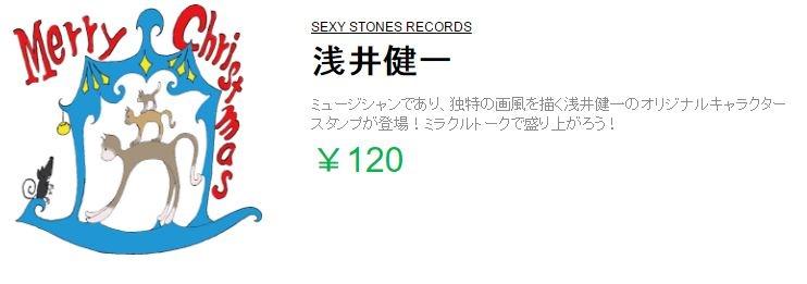 浅井健一のラインスタンプ