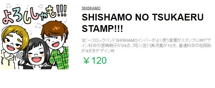 SHISHAMOのラインスタンプ