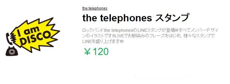 テレフォンズのラインスタンプ