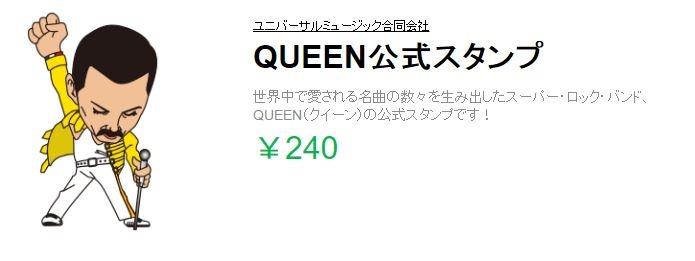 QUEENのラインスタンプ