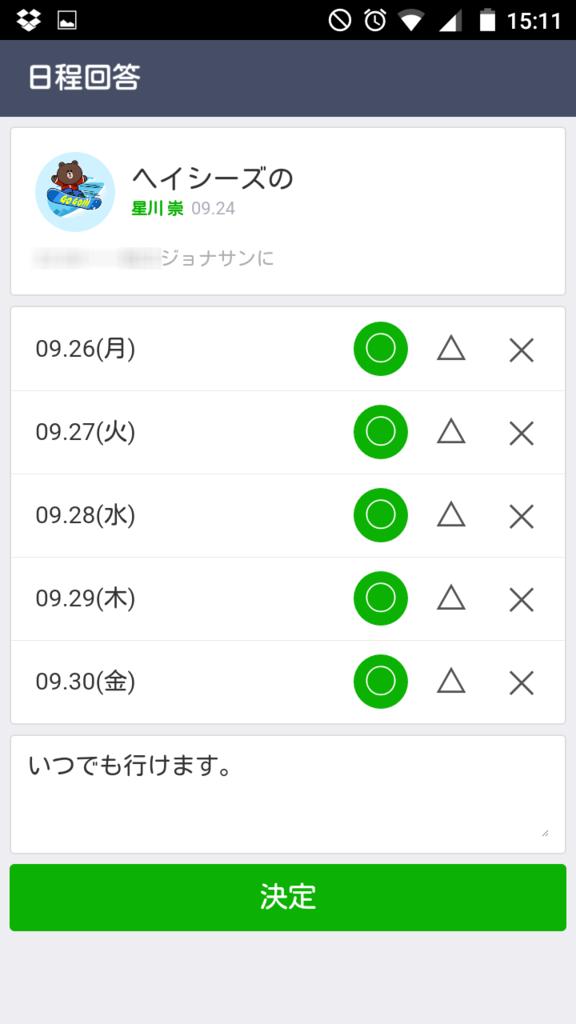 f:id:sohhoshikawa:20160925153451p:plain