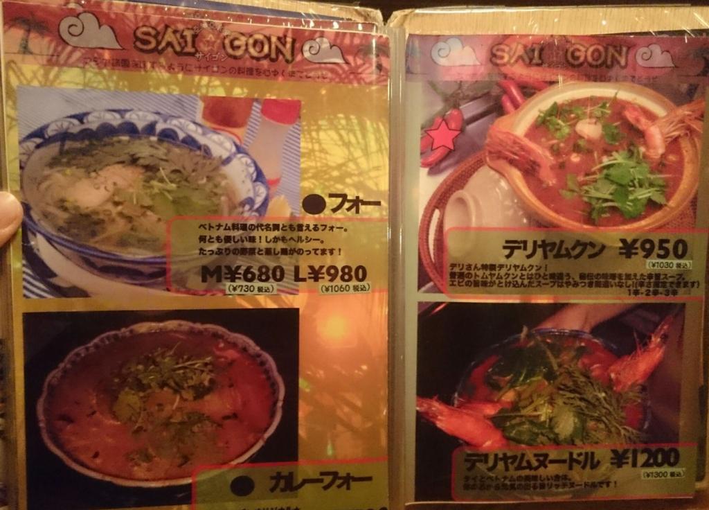 サイゴンの麺のメニュー