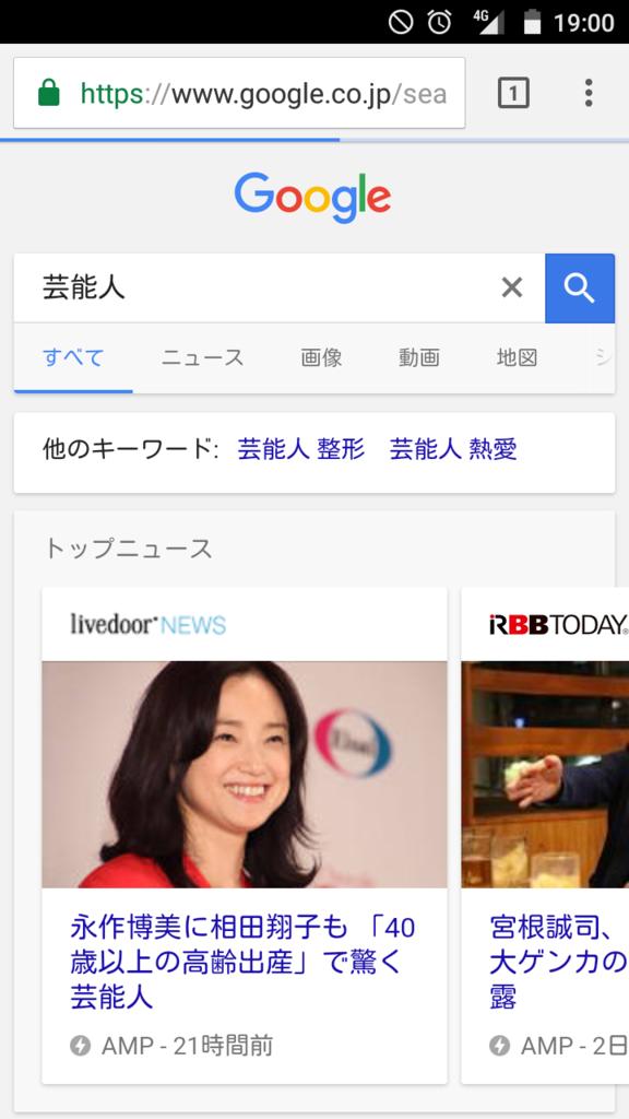 検索で表示されたAMP