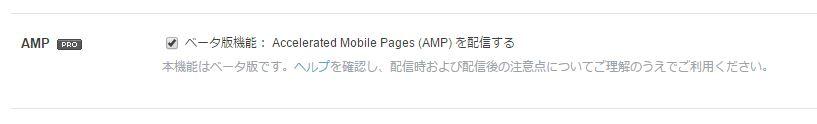 はてなブログでAMPを実装する方法
