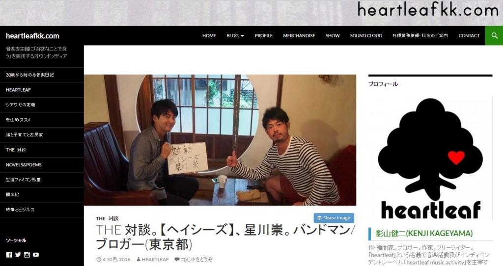 f:id:sohhoshikawa:20161005201722j:plain