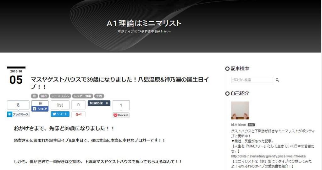 f:id:sohhoshikawa:20161006152352j:plain