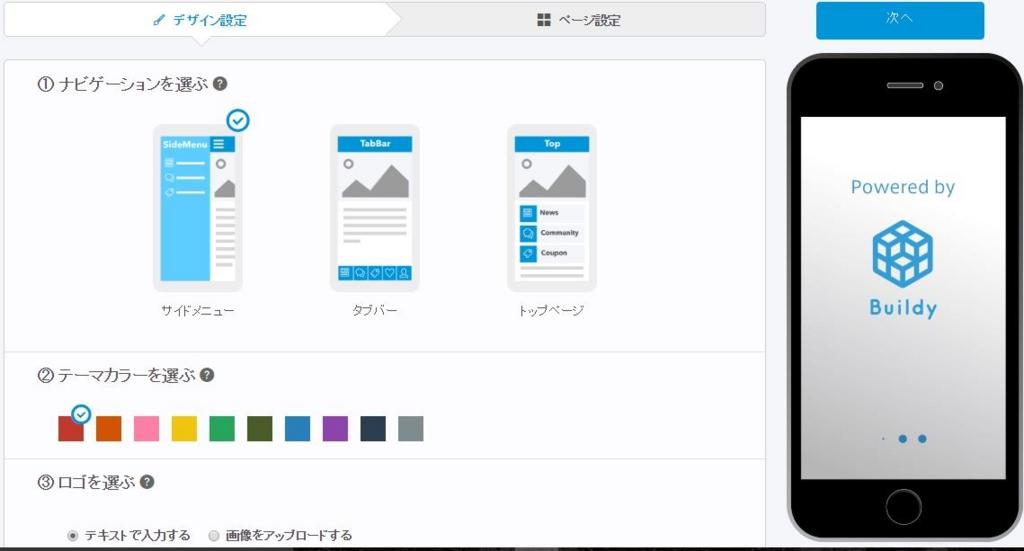 f:id:sohhoshikawa:20161009222157j:plain