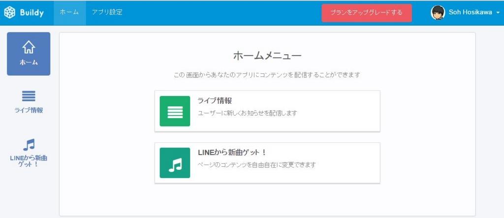 f:id:sohhoshikawa:20161009223402j:plain