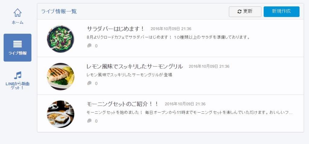 f:id:sohhoshikawa:20161009223428j:plain