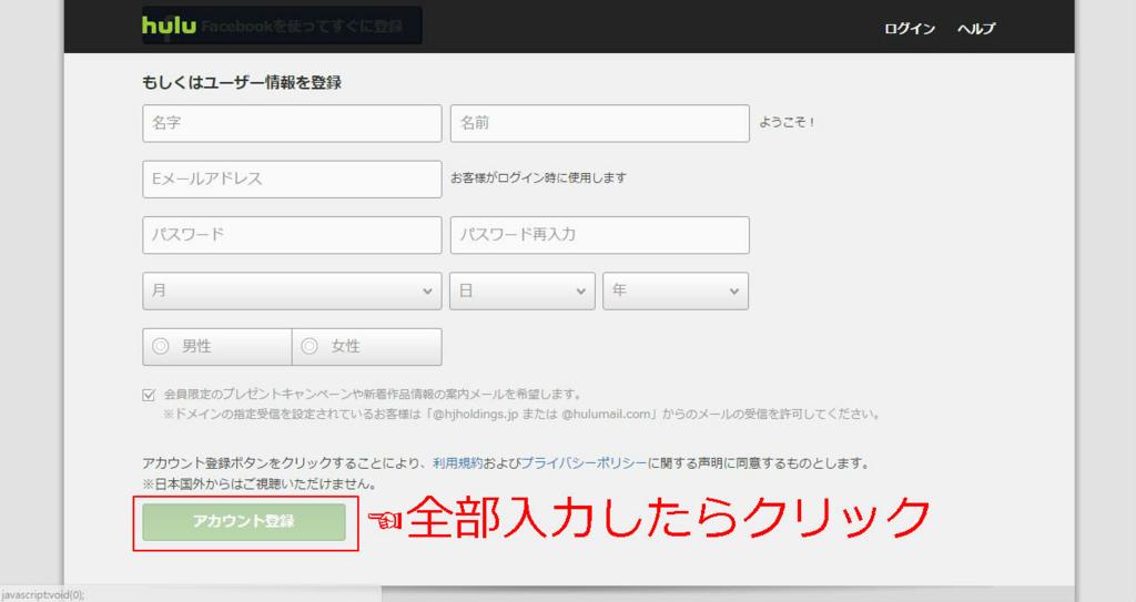 huluに登録する手順2