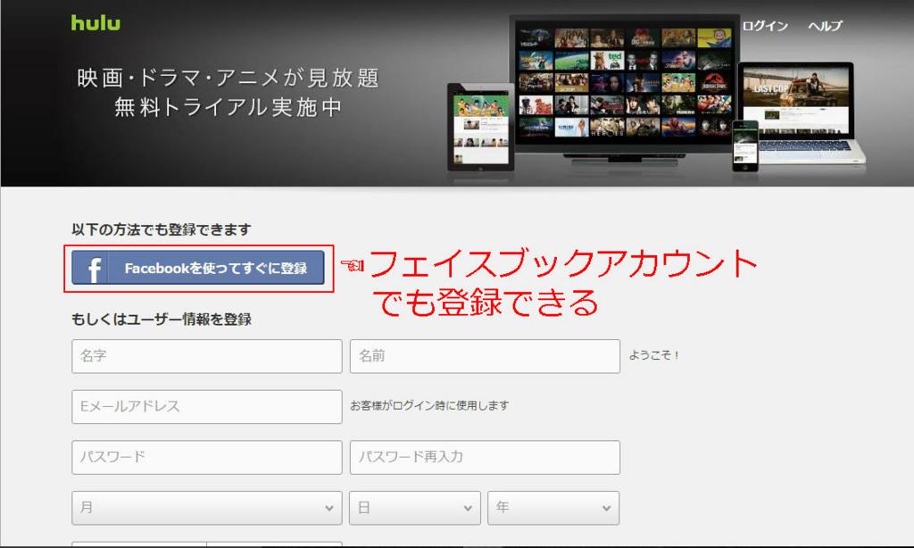 Huluに登録する手順3