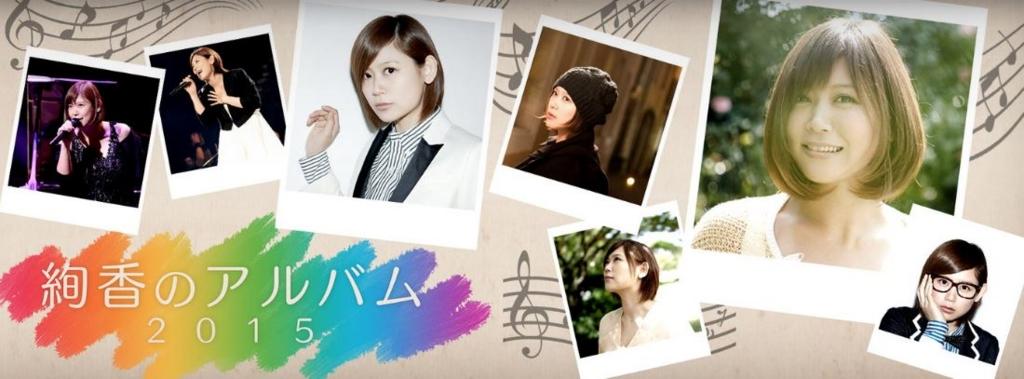 絢香のアルバム2015