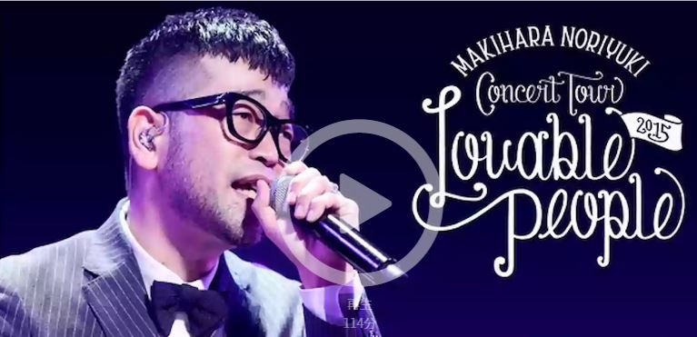 槇原敬之 Concert Tour 2015 Lovable People