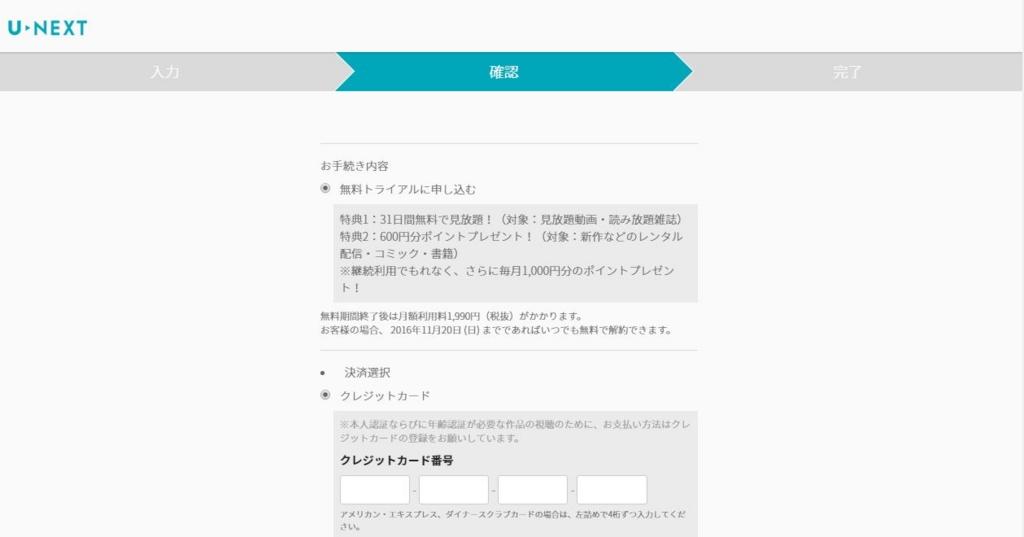 U-NEXTに登録する手順3